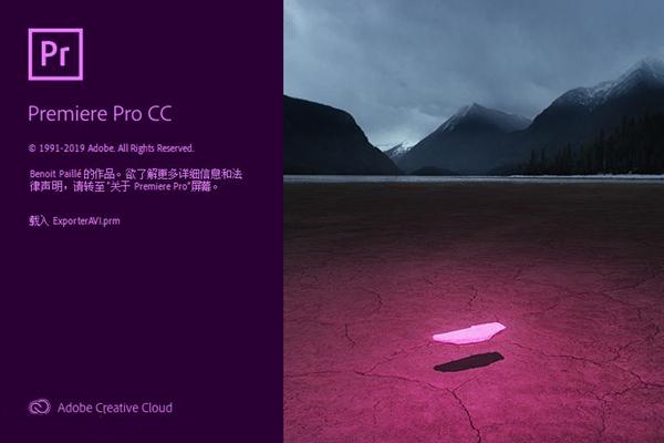 Adobe premiere pro CC2019